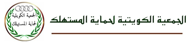 الجمعية الكويتية لحماية المستهلك