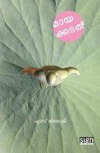 മായക്കടല് (കഥകള് ) എസ്. ജയേഷ്- ഒരു സൈന്ബുക്സ് പ്രസിദ്ധീകരണം