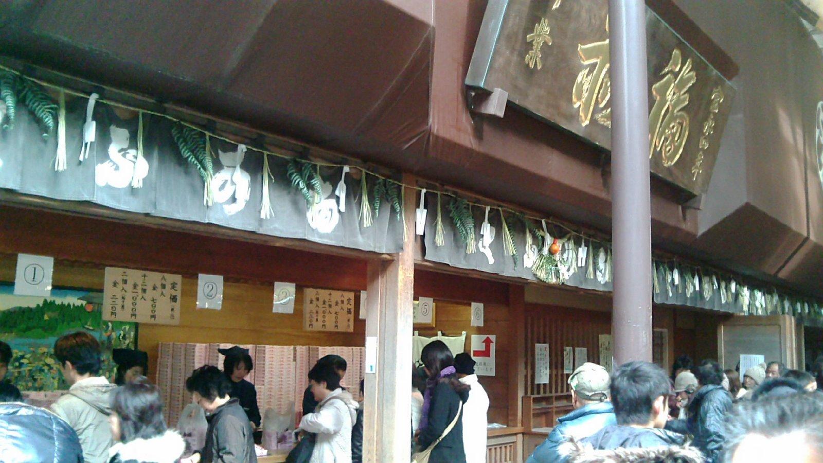 [2009-01-02_赤福a.jpg]