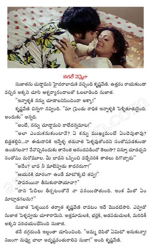 Download Kathalu Telugu Boothu Pdf Format Ajilbabcom Portal | Apps Directories