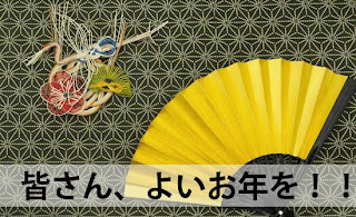 Japanese New Year Greeting Cards