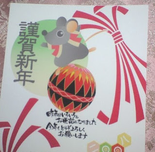 Nengajo New Year Cards