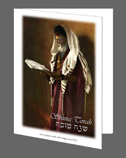 Rosh Hashanah Online Greeting Cards