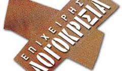 ΕΣΗΕΠΗΝ: Αδικη και καταχρηστική η απόλυση του Μάκη Νοδάρου11 Ιουλίου 2008