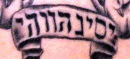 Jehovah Nissi Mistaken Hebrew Tattoo The Aramaic New Testament