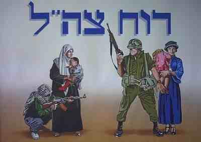 Rozdíl mezi islámským a židovským bojovníkem je víc než jasný