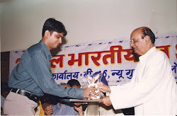 AWARDED BY RAMANAND SAGAR