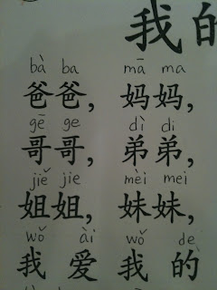 Teacher hand-out from Simon's Chinese class
