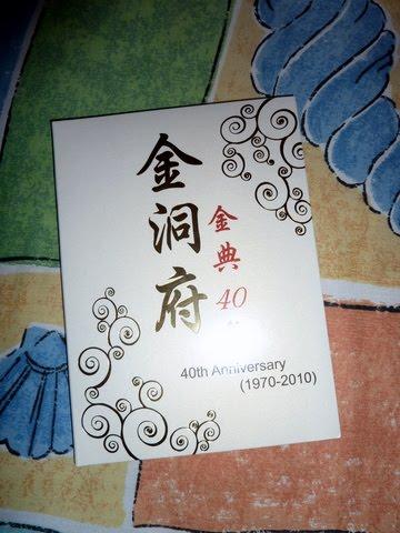 jin dong fu