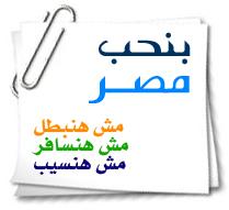 بحبك يا مصر