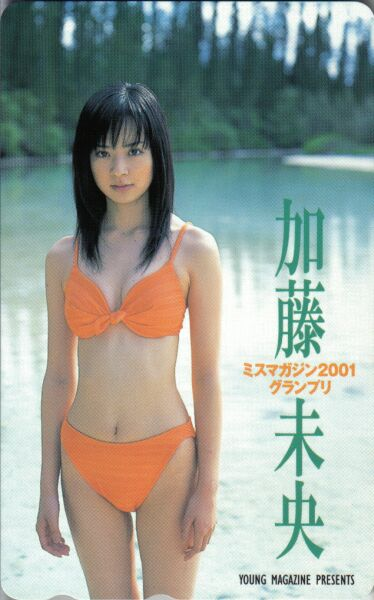 Mio Kato (born 19 January 1984) is a Japanese actress.