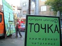 Tocka bookstore Skopje
