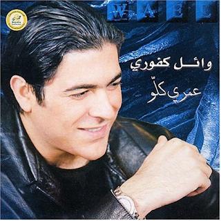 Amr diab ela habibi download