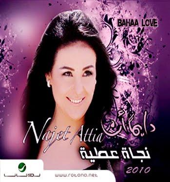 Najet Attia sort un nouvel album baptisé «Dayman Ana 2010»