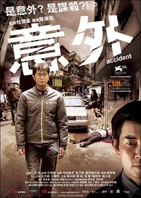Accidents movie