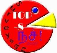 சர்வேசன் நச் சிறுகதை போட்டி 2007 - டாப் 8