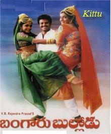 Bangaru Kalla Song By Udit Narayan From Murari, Download