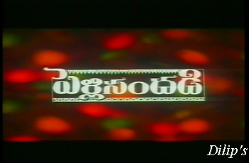 Pelli sandhadi telugu full movie