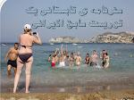 سفرنامه تابستانی یک توریست ایرانی الاسابق