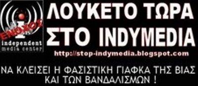 ΛΟΥΚΕΤΟ ΤΩΡΑ ΣΤΟ INDYMEDIA!