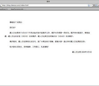 All Quiet on the Tibetan Blog Front