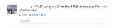 Tibetan Students in Beijing Protest for Tibetan Language; Tibetan Netizens Show Support Online