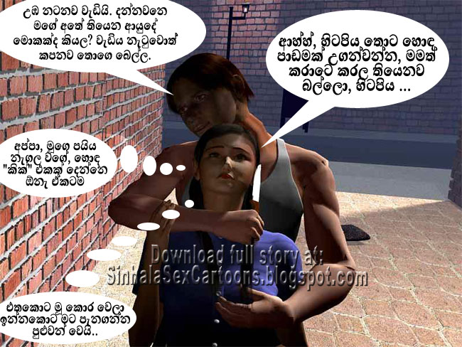 Sinhala cartoon sex stories