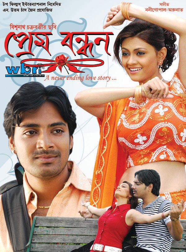 Prem bandhan movie mp3 free download