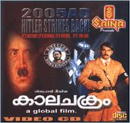 Kalachakram 2001 Malayalam Movie