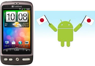 HTC-Desire-Japan-Softbank