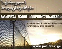 პოლიტპატიმრები