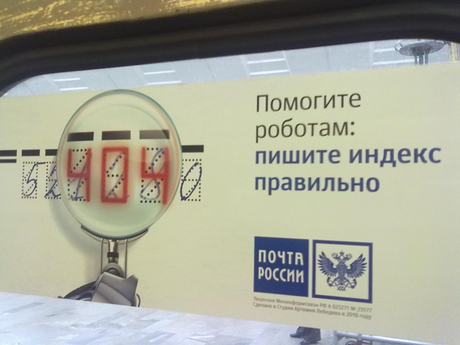 Почему так плохо работает почта россии
