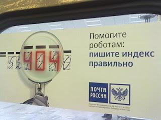 идиотская реклама: СТУДИЯ ЛЕБЕДЕВА для ПОЧТЫ РОССИИ