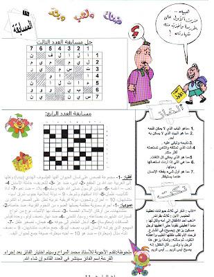 نموذج لمجلة مدرسية -مجلة الواحة العدد 4- Photo+010