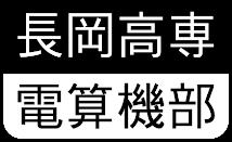 長岡高専電算機部