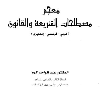 [A+Dictionary+of+Terms+of+Islamic+Jurisprudence+and+Law معجم مصطلحات الشريعة]