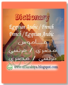[Dictionary+Egyptian+Arabic-French.jpg]