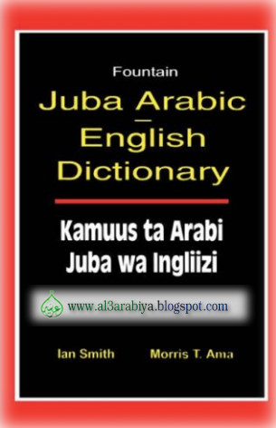 [A+Dictionary+of+Juba+Arabic+and+English.jpg]