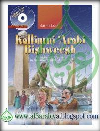 [Kallimni+'Arabi+Bishweesh.jpg]