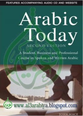 Arabic+Today:+A  Student+Business+and+Professional+Course+in+Spoken+and+Written+Arabic
