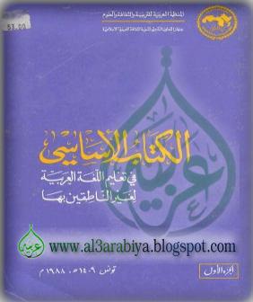 [al-Kitab+ al-asasi+الكتاب+الاساسي]