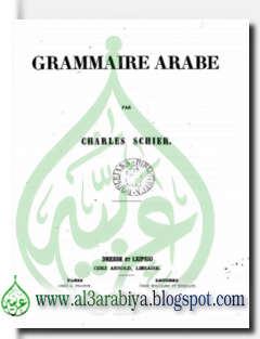 [grammaire+d'arabe.jpg]