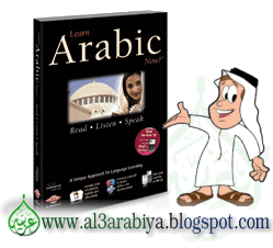 [Learn+Arabic+Now!+v+10.0+++Audio+CD.png]
