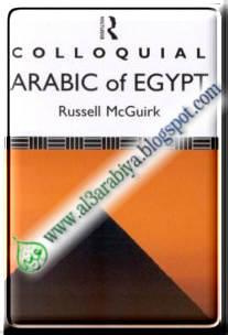 http://3.bp.blogspot.com/_SYandHDvpd4/S78LW8b6NdI/AAAAAAAACg4/A8v6sgCH830/s1600/colloquial+arabic+of+egypt.jpg