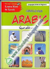 http://3.bp.blogspot.com/_SYandHDvpd4/S8i2-Yt3m-I/AAAAAAAAChQ/MPqW-w3IWRw/s1600/MP3-Learn+How+to+Speak+Arabic+Without+a+Teacher.jpg