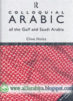 http://3.bp.blogspot.com/_SYandHDvpd4/S9YAbl2c16I/AAAAAAAACiQ/T1pi5fDWpUA/s1600/Colloquial+Arabic+of+the+Gulf+and+Saudi+Arabia.jpg