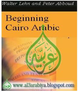 http://3.bp.blogspot.com/_SYandHDvpd4/TDW7IsS17gI/AAAAAAAACko/knfUzNTt53c/s1600/Beginning+Cairo+Arabic.jpg
