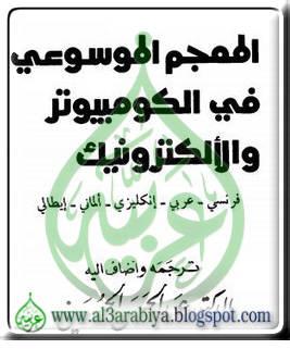 http://3.bp.blogspot.com/_SYandHDvpd4/TDYVMXhFfSI/AAAAAAAACk4/A7LAJuhmI6Y/s1600/Dictionnaire+de+l%27informatique+traduction+arabe.jpg