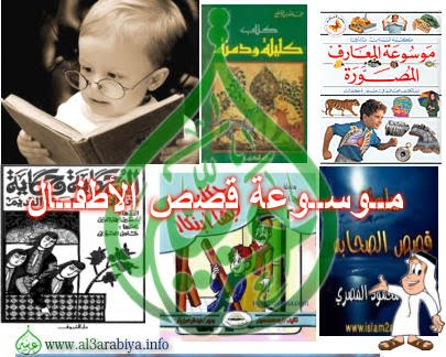 Encyclopedia of children's literature موسوعه قصص الاطفال