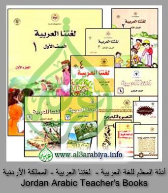 http://3.bp.blogspot.com/_SYandHDvpd4/TNVzxVMmjSI/AAAAAAAACx8/tw5D0ijNIR0/s1600/Jordan+Arabic+Teacher%27s+Books.jpg